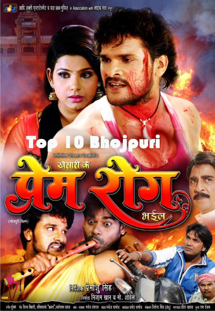 Bhojpuri movie Prem Rog poster 2017, Khesari Lal Yadav, Kavya Singh first look pics, wallpaper on mt wiki