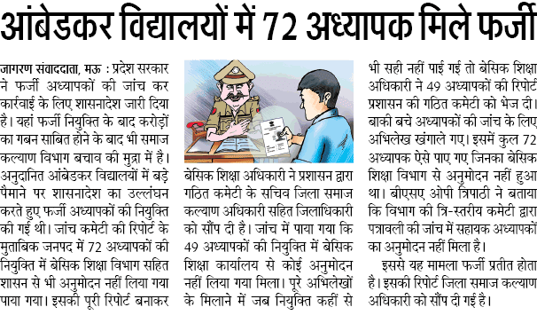 ambedakar vidyalayon me 72 adhyapak farzi mile