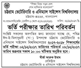 Chittagong Veterinary and Animal Sciences University (CVASU) Admission Exam Date