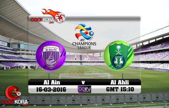 مشاهدة مباراة العين الإماراتي والأهلي السعودي اليوم 16-3-2016 في دوري أبطال آسيا