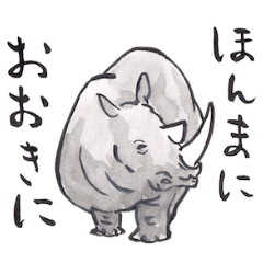 Adorable Rhinoceros. Japan calligraphy.