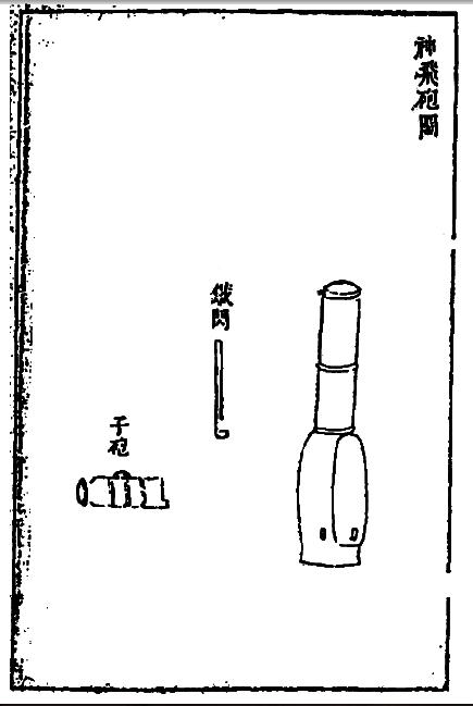 Shen Fei Pao
