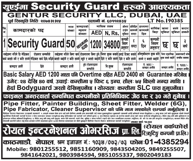 Jobs in Dubai for Nepali, Salary Rs 34,800