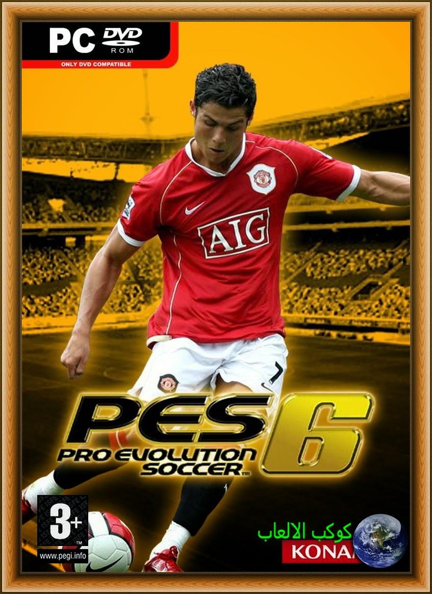 تحميل لعبة بيس 6 للكمبيوتر Download pes 6 FOR PC