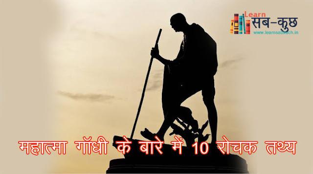 महात्मा गांधी के बारे में 10 रोचक बातें