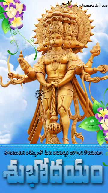 good morning telugu quotes-devotional bhakti qutoes in telugu, telugu subhodayam hd wallpapers