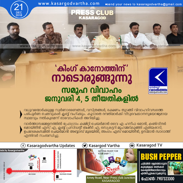 Kerala, News, Club, Kasargod, King Kanoth, Kingstar Arts & Sports Club Eriyapady, King Kanoth on 2019 Jan 4 & 5th