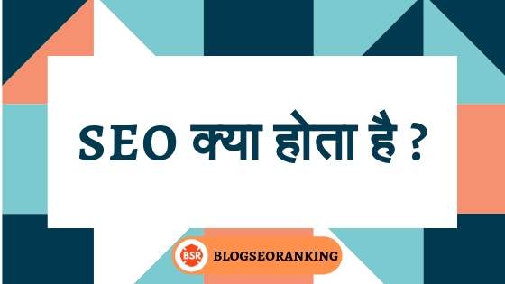 Seo Kya Hai - What Is Seo In Hindi ? SEO क्या होता है ?