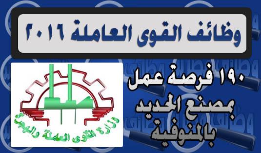 وزارة القوى العاملة ,سعفان ,الخميس ,190 فرصة عمل ,مصنع الحديد ,بالمنطقة الصناعية السابعة بمدينة السادات ,المنوفية