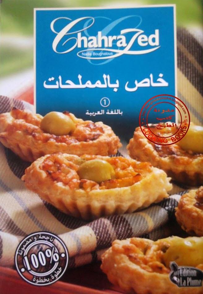 """سلسلة الطباخة شهرزاد ط§ظ""""ظ…%D"""