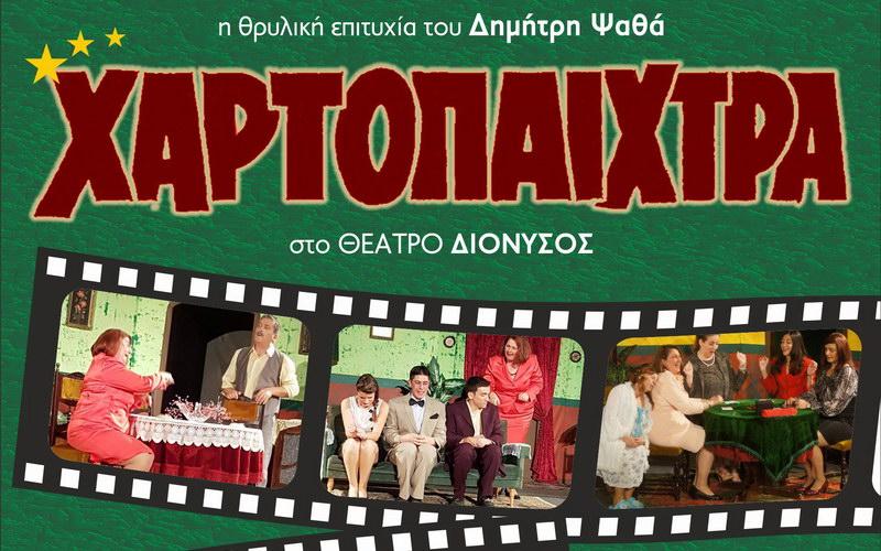 Γιορτινές παραστάσεις στο Θέατρο ΔΙΟΝΥΣΟΣ