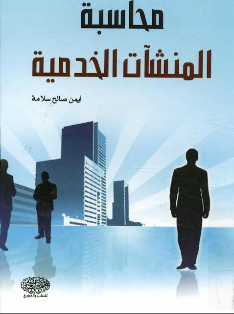 كتاب طبيبك الخاص pdf
