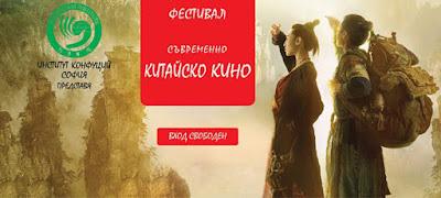 фестивал на съвременното китайско кино 2016