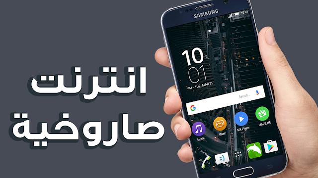 تطبيق جديد يمنحك سرعة انترنت رهيبة على هاتفك