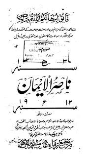 ناصر الایمان تالیف مرزا زین العباد قزلباش