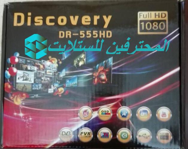 احدث سوفت وير Discovery dr- 555 hd مع شرح تفعيل