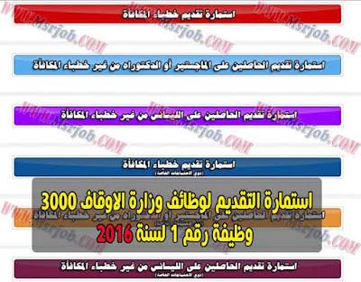 استمارة التقديم لوظائف وزارة الاوقاف 3000 وظيفة