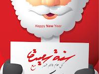 اكتب اسمك على بابا نويل 2019 ــ اطلب تصميمك مجانا