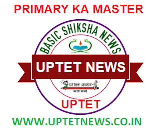 UPTET, BASIC SHIKSHA PARISHAD, PRIMARY KA MASTER , SHIKSHAMITRA, UPTET LATEST NEWS