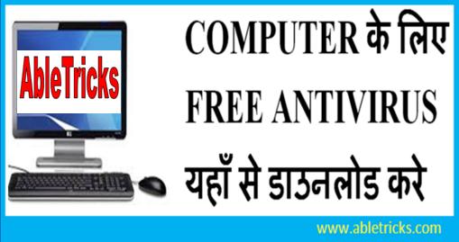 COMPUTER के लिए FREE ANTIVIRUS यहाँ से डाउनलोड करे