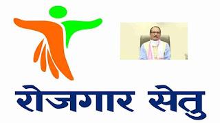 Rozgar Setu Yojana: Madhya Pradesh