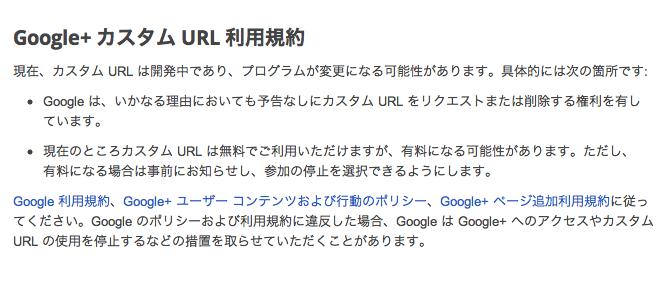 グーグルプラスのカスタムURL注意書き
