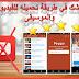 افضل برنامج جديد للتحميل فيديوهات واغاني من يوتيوب بميزات رهيبة 😊