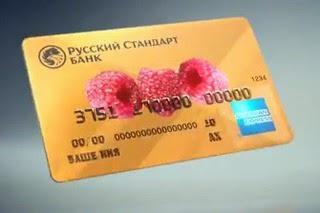 Кредитка Русского Стандарта