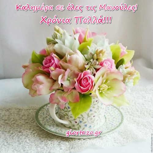 Καλημέρα στις μανούλες όλου του κόσμου