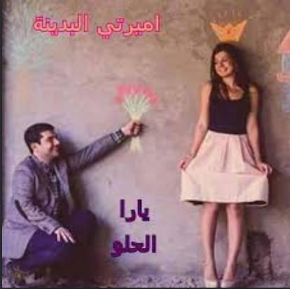 رواية أميرتي البدينة - يارا