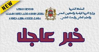 هام للطلبة والطالبات .. موعد إجراء مباراة التوظيف بالتعاقد 2019