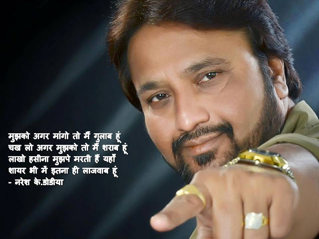 मुझको अगर मांगो तो मैं गुलाब हूं Hindi Muktak By Naresh K. Dodia
