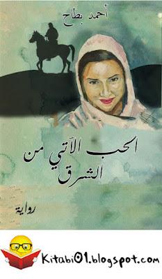 تحميل رواية الحب الأتي من الشرق PDF احمد بطاح