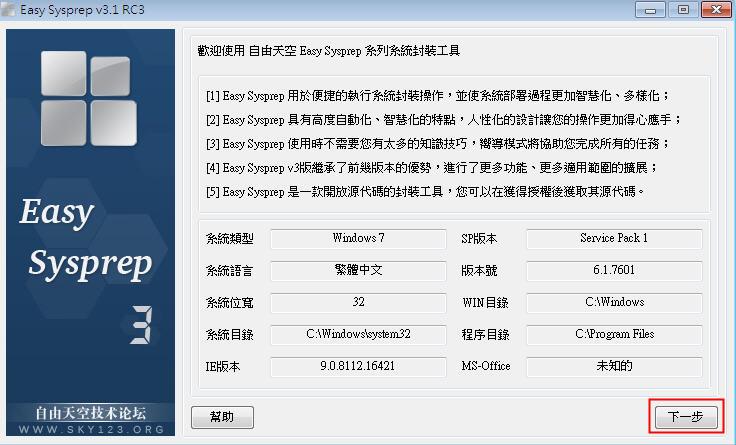 taiwin: 製作及使用萬用還原Ghost Win 7