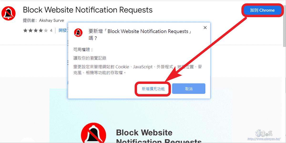Block Website Notification Requests 擴充功能