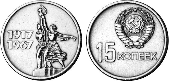 Юбилейные 15 копеек 1917-1967 годов