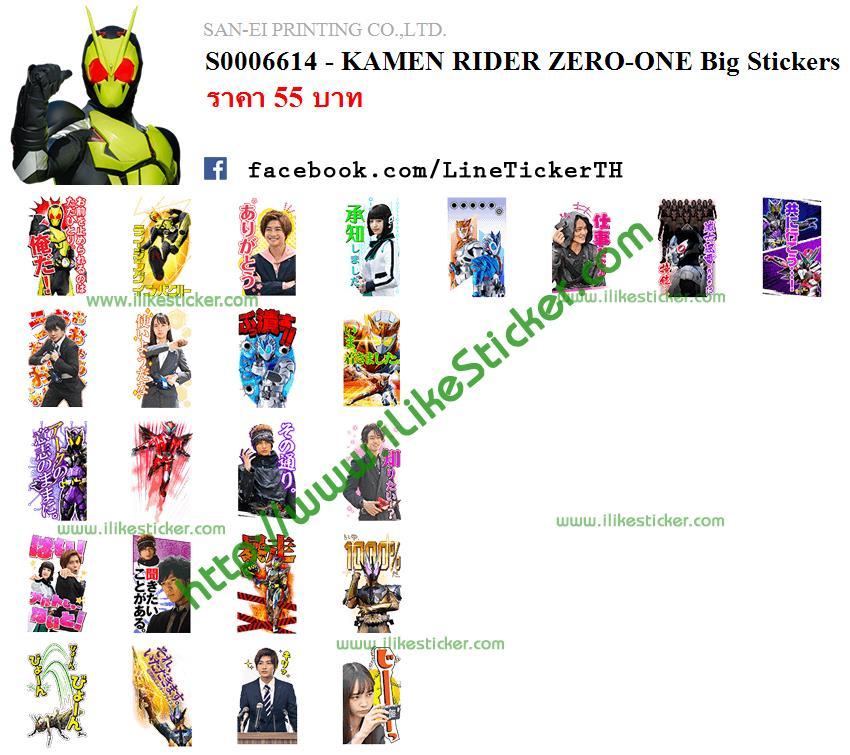 KAMEN RIDER ZERO-ONE Big Stickers