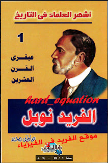 كتاب الفريد نوبل Alfred Nobel pdf بالإنجليزية ، اختراعات ألفريد نوبل ، تأليف . عاطف محمد