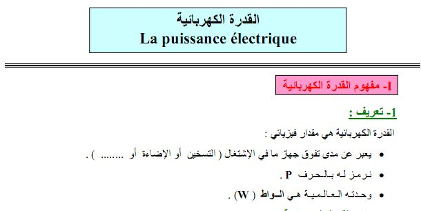 الثالثة إعدادي الفيزياء و الكيمياء درس هام: درس القدرة الكهربائية