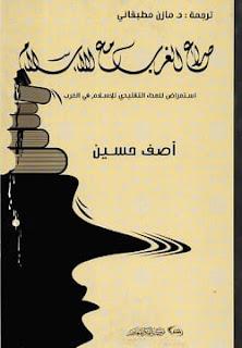 تحميل كتاب صراع الغرب مع الإسلام pdf - آصف حسين
