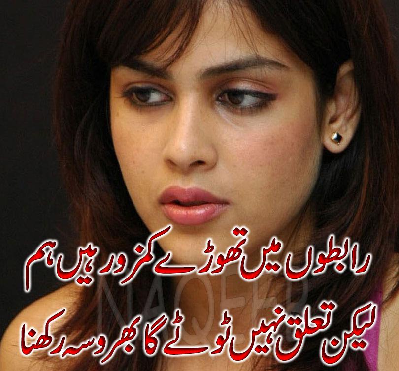 2 Line Urdu Poetry & Ghazals: 2 Line Urdu Poetry Hd Images