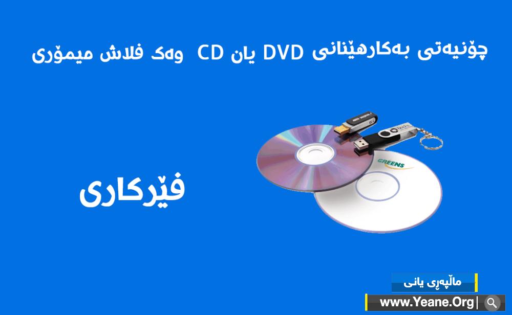 فێركاری| چۆنیهتی بهكارهێنانی CD یان DVD وهك فلاش میمۆری
