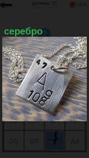 1100 слов цепочка из серебра с этикеткой 27 уровень