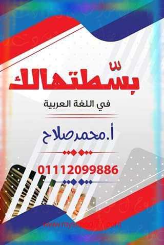 ملزمة النحو للصف الأول الاعدادى 2020  أ. محمد صلاح