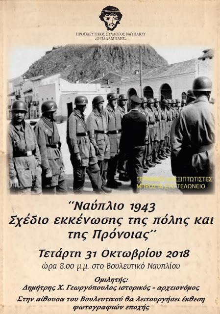 """Εκδήλωση - Έκθεση φωτογραφίας: """"Ναύπλιο 1943: σχέδιο εκκένωσης της πόλης και της Πρόνοιας"""" στο Βουλευτικό"""