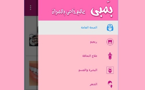 Bamby app for women Arabic