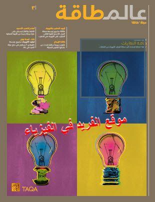 تحميل مجلة عالم الطاقة pdf،كتب الطاقة في الفيزياء