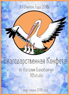 Вкусное угощение от Наталии Балабанчук
