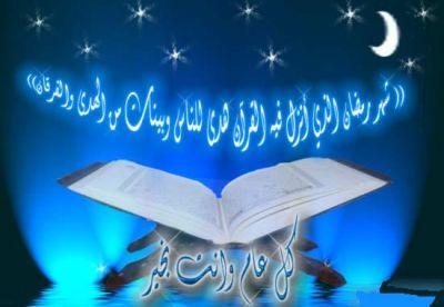 أكبر مسابقة يشهدها العالم الإسلامي في رمضان