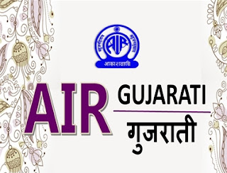 All India Radio Gujarati